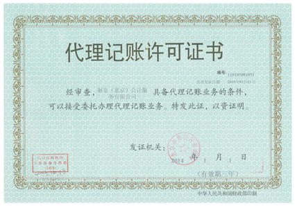 Agent billing accounting certificate